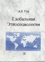 etnosociologija